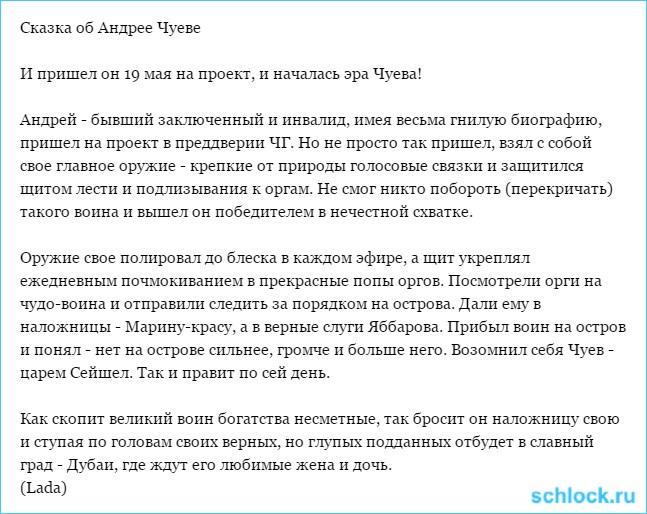 Сказка об Андрее Чуеве