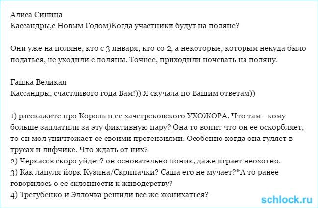 Вся правда о доме 2. Кассандра (5 января)