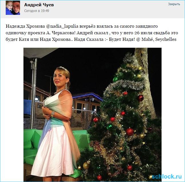 Черкасов снова готов жениться на...