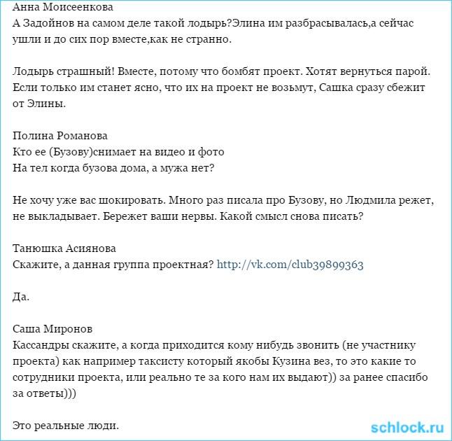 Вся правда о доме 2. Кассандра (22 января)