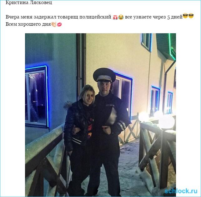 Лясковец задержала полиция!