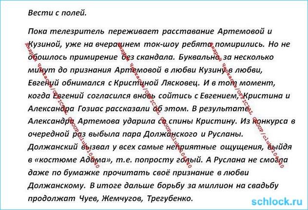 Артемова ударила Лясковец!