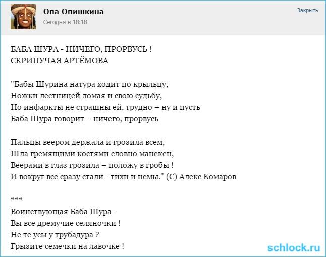 Скрипучая Артёмова