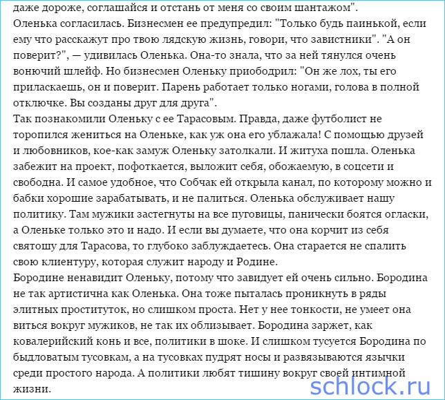 Вся правда о доме 2. Кассандра (29 января)