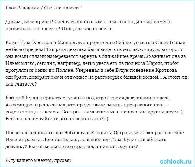 Новости от Редакции (15 января)