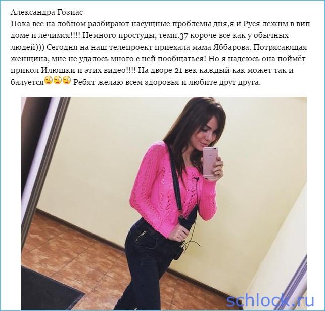 Приехала мама Яббарова