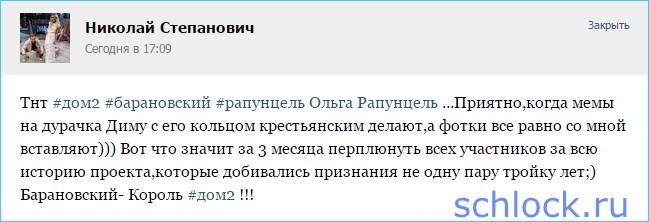 Барановский- Король
