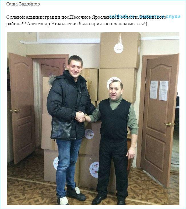 Задойнов встретился с главой администрации