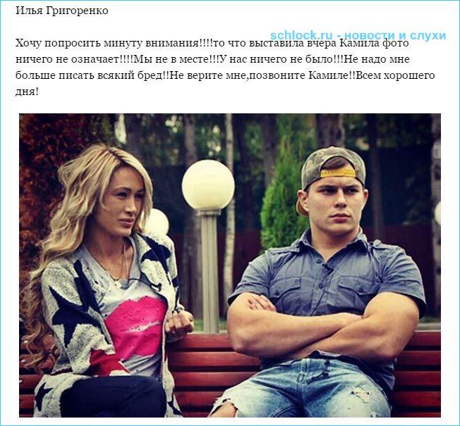 Илья Григоренко. Мы не вместе!