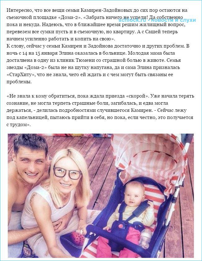 Карякина выбирает элитную недвижимость