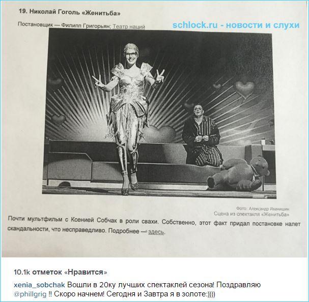 Ксения Собчак. Вошли в 20ку лучших спектаклей сезона!