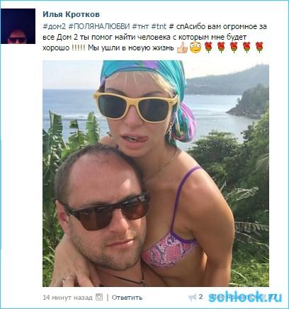 Кротков и Бухун больше не участники дома 2!