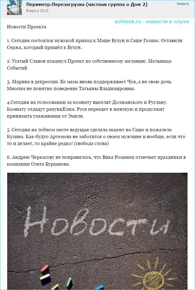 Новости дом 2 кучкой на 03.01.16