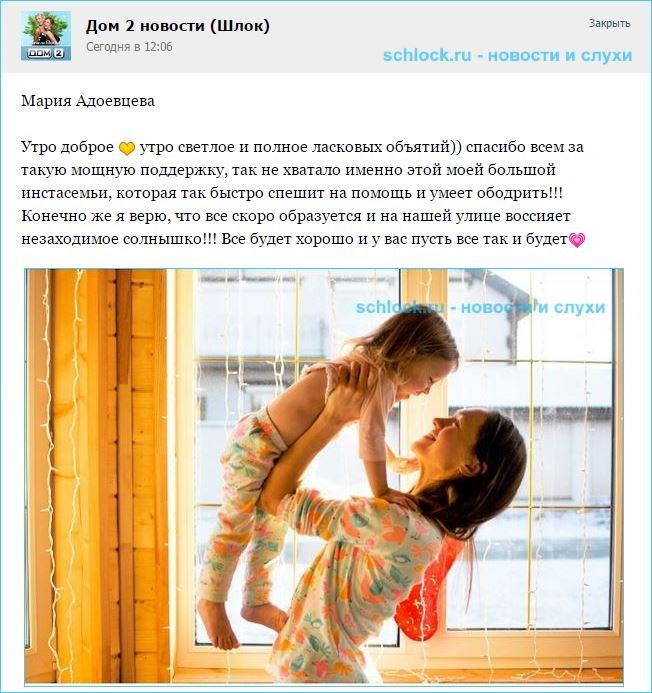 Мария Адоевцева. Спасибо за поддержку