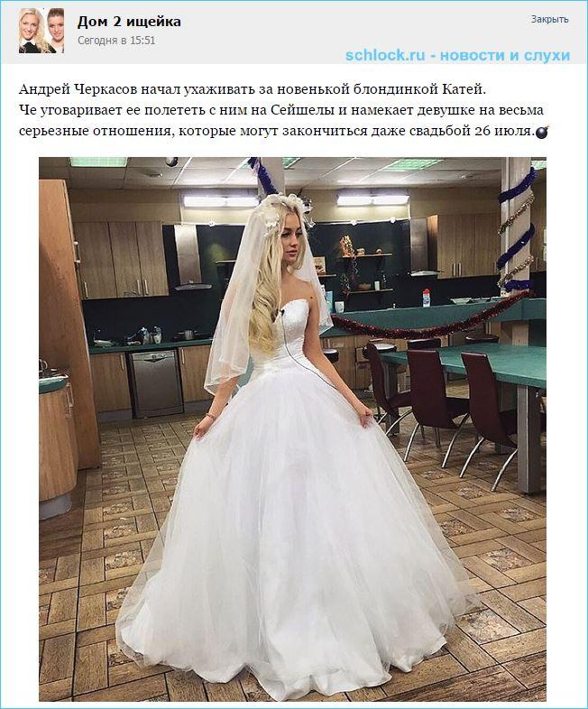 Новая невеста Черкасова
