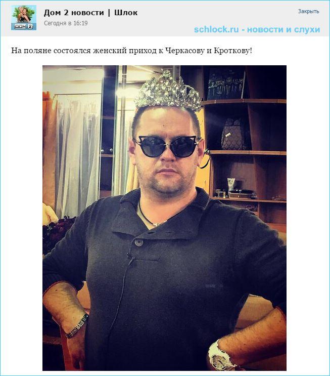 Женский приход к Черкасову и Кроткову