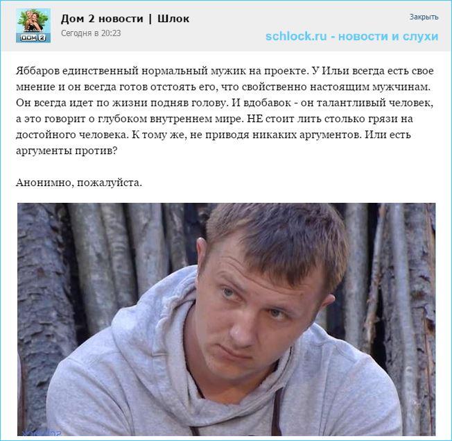 Яббаров единственный нормальный мужик на проекте