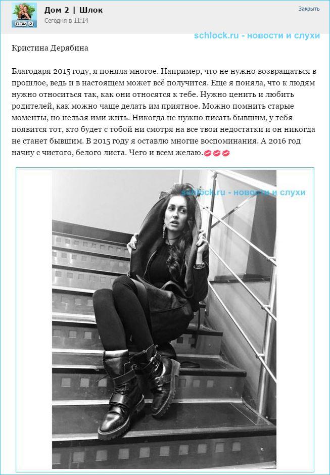 Кристина Дерябина поняла многое