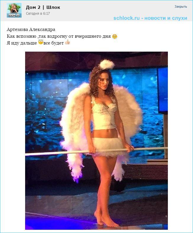 Саша Артемова. Как вспомню, так вздрогну