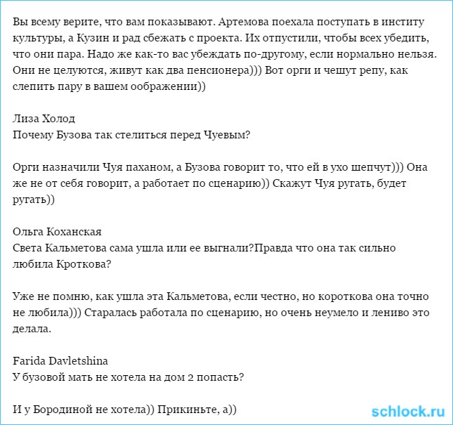 Вся правда о доме 2. Кассандра (19 января)