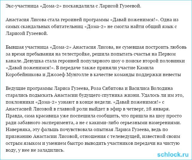 Экс-участница поскандалила с Гузеевой