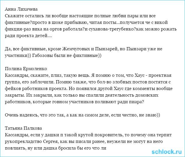 Вся правда о доме 2. Кассандра (23 января)