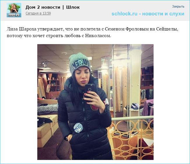 Лиза Шароха отказалась лететь на Отсров