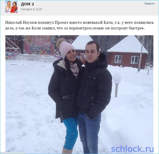 Наумов покинул проект