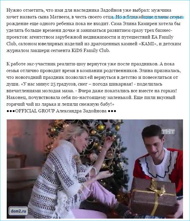 Карякина и Задойнов подготовились к рождению сына