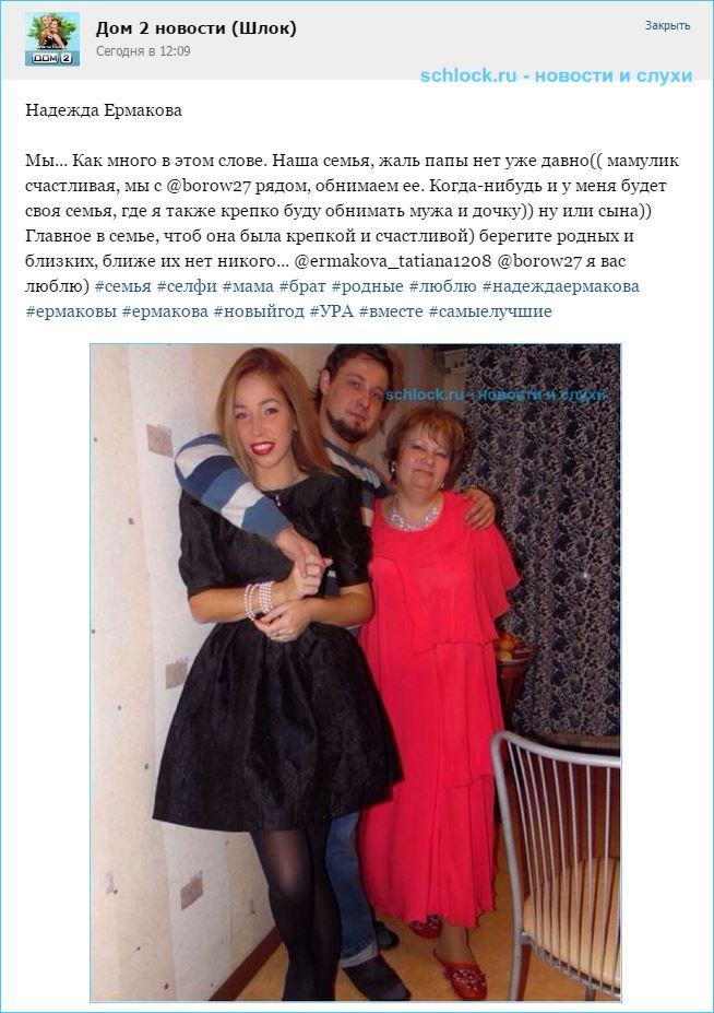 Надя Ермакова с семьей