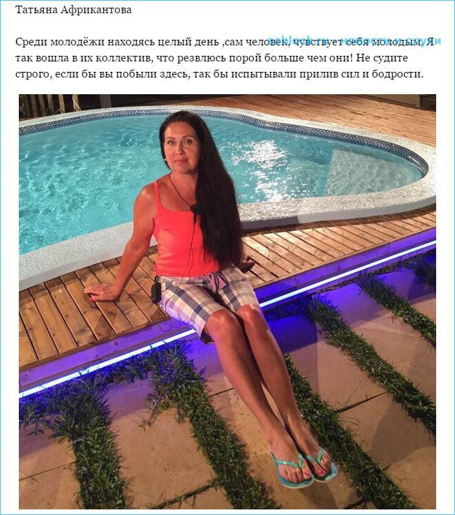 Татьяна Африкантова молодеет на Сейшелах