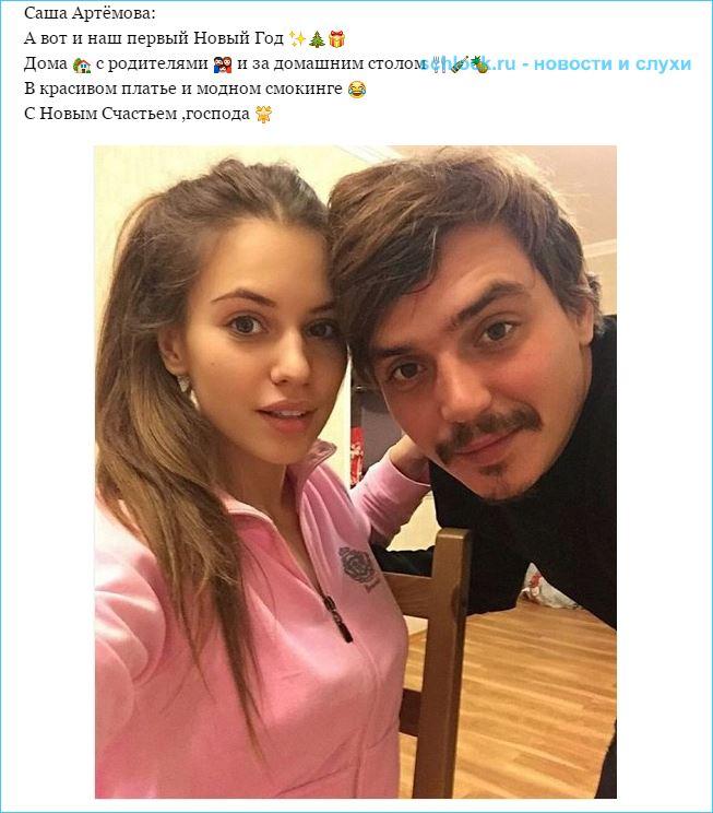Саша Артёмова: А вот и наш первый Новый Год