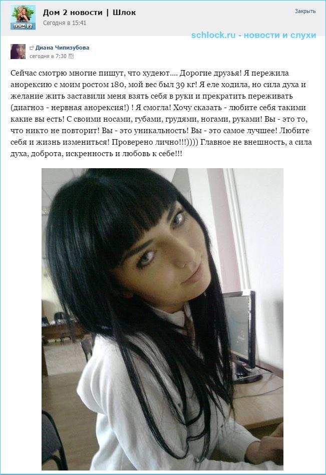 Диана Чипизубова. Я пережила анорексию