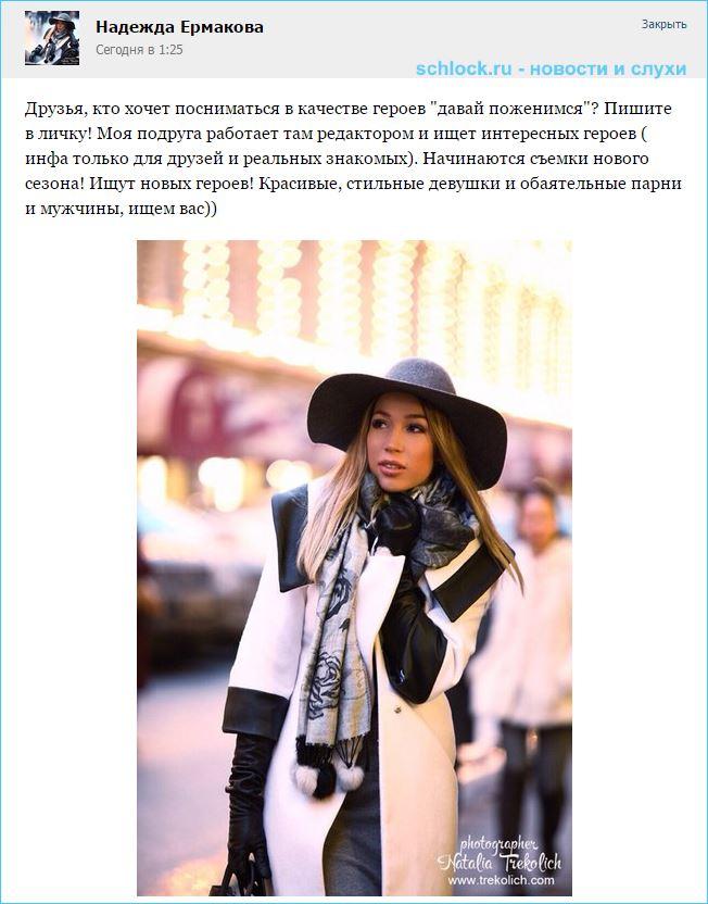 Ермакова ищет желающих пожениться