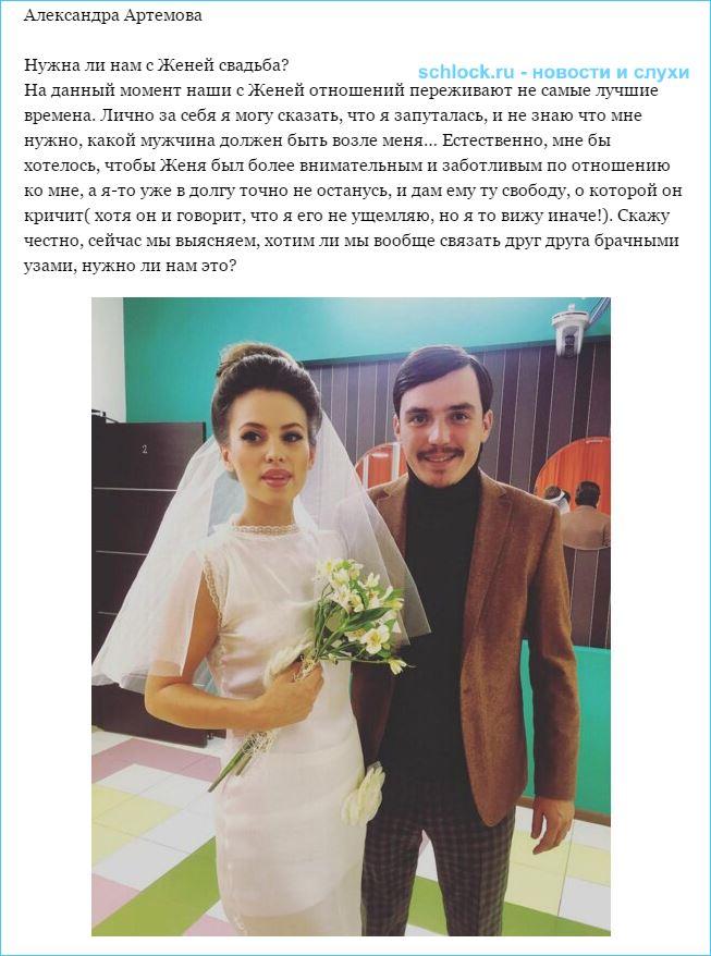 Александра Артемова. Нужна ли нам с Женей свадьба?