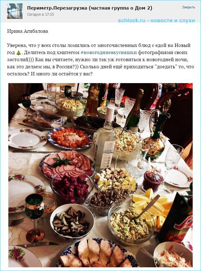 Ирина Агибалова с животрепещущим вопросом