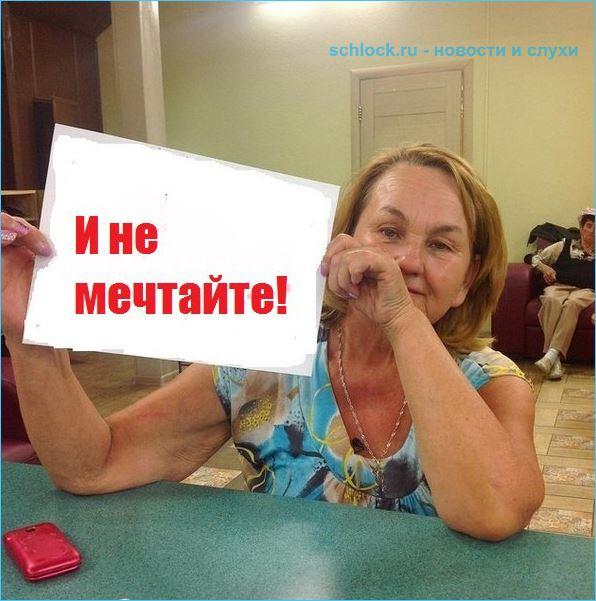Ольга Васильевна прорвалась на поляну