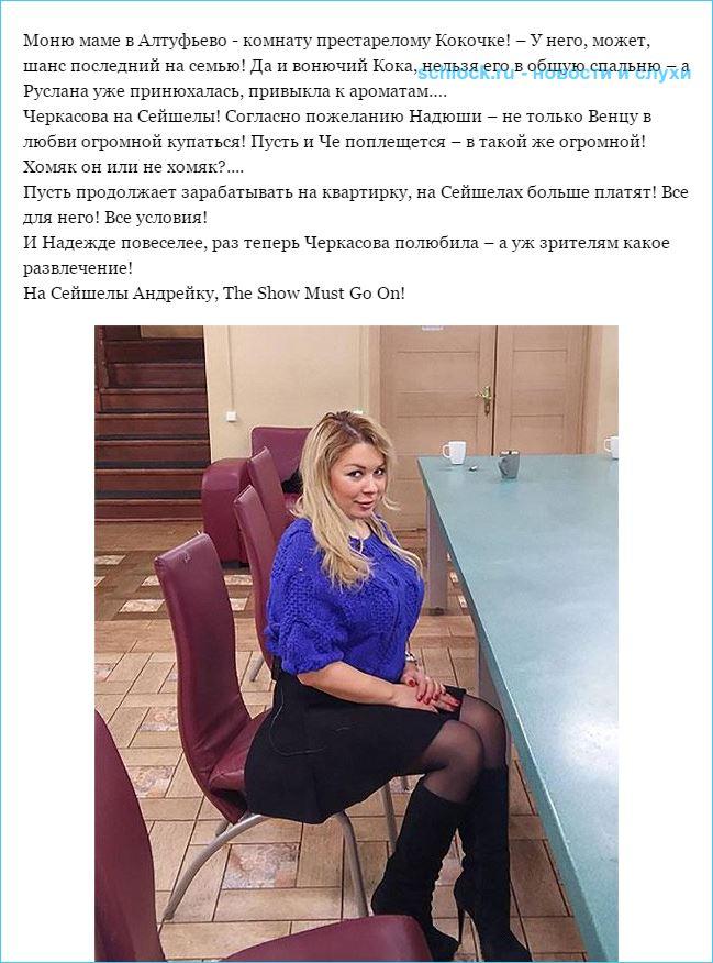 Помните, как появилась Надежда Хромова?