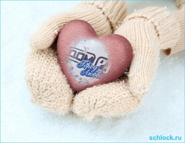 Если в сердце живёт любовь