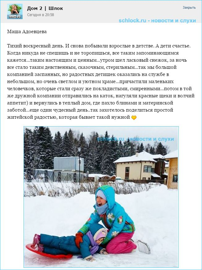 Маша Адоевцева. Тихий воскресный день
