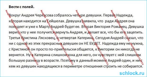 Новости от Черкасова (6 января)