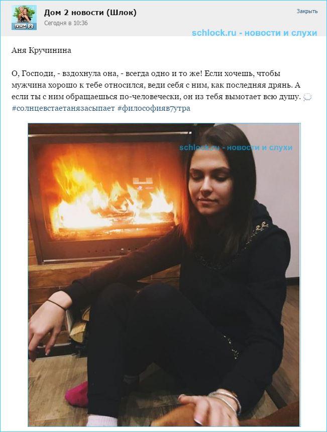 Анна Кручинина. Как последняя дрянь