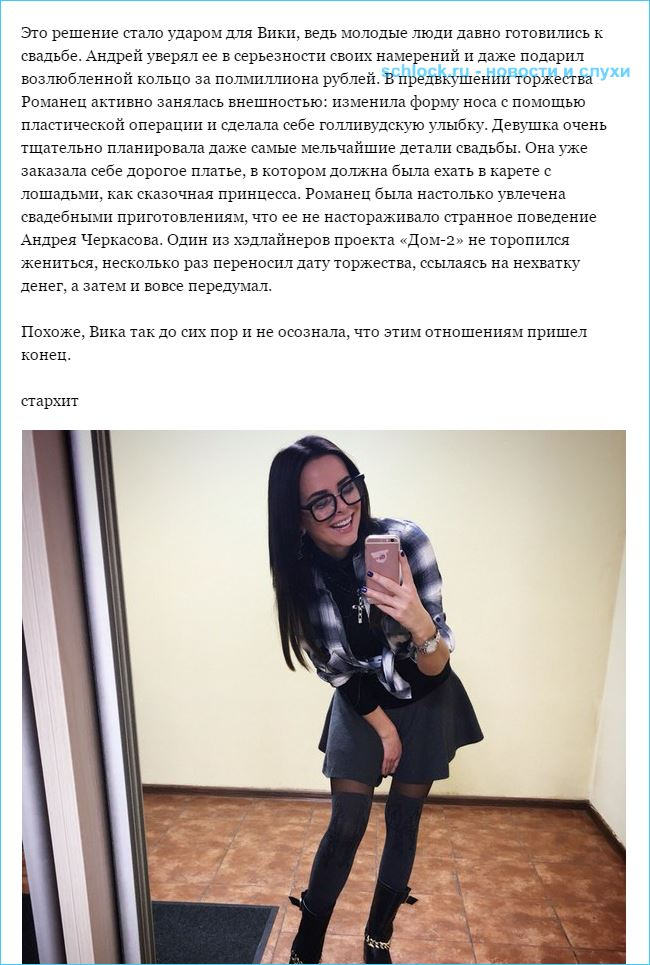Виктории Романец грозит анорексия