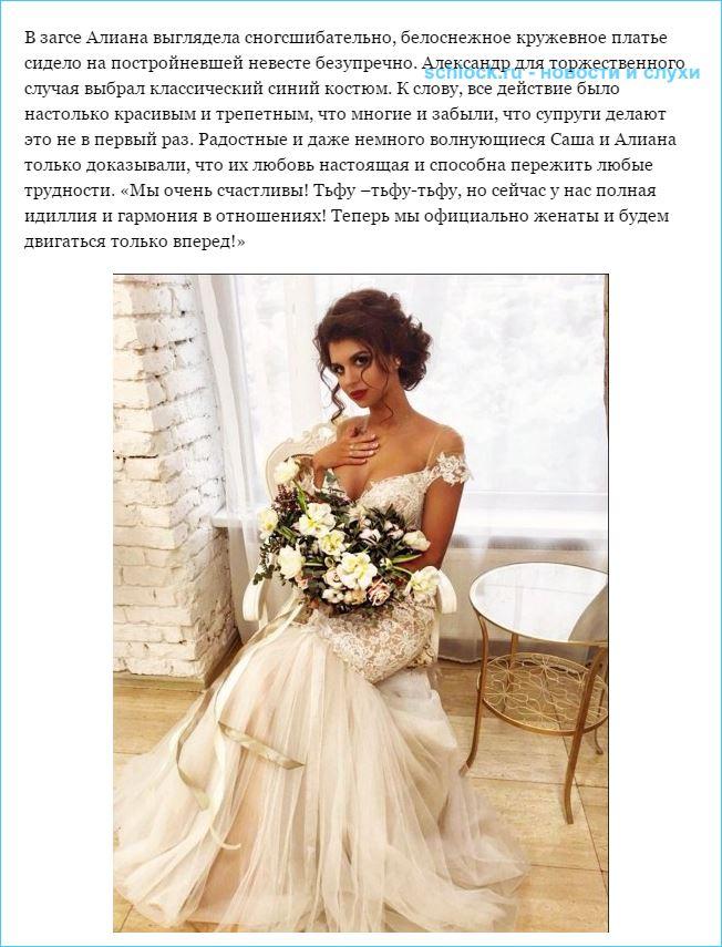 Алиана Устиненко и Александр Гобозов поженились. Опять
