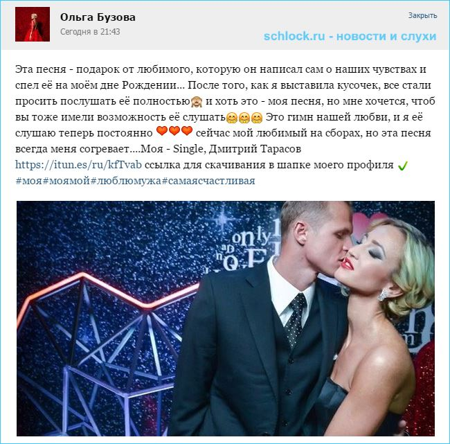 Ольга Бузова продает песню мужа