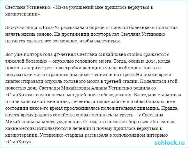 У Светланы Михайловны начались ухудшения