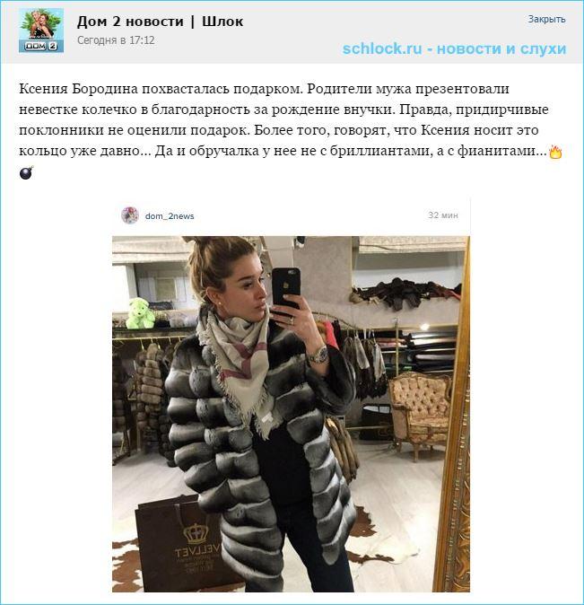 Ксения Бородина похвасталась подарком