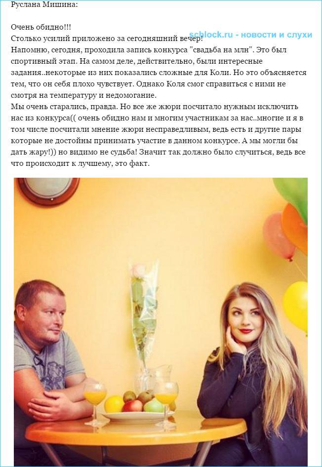 Коля и Руслана выбыли