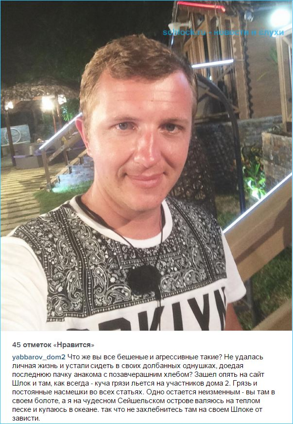 Илья Яббаров. Не захлебнитесь там на своем Шлоке