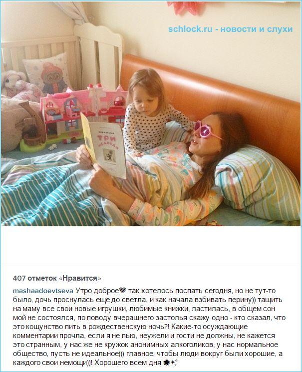 Доброе утро Марии Круглыхиной